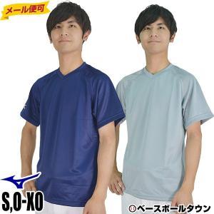 ワケアリ S・O・XO限定 ミズノ ベースボールシャツ Vネック ベーT ベーシャツ 半袖 一般用 52LB134 野球ウェア メンズ 男性 一般 大人 メール便可 訳アリ 訳あり