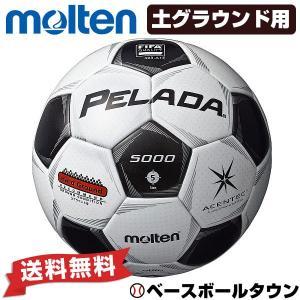 名入れ可(有料) モルテン サッカーボール ペレーダ5000土用 5号球 スノーホワイト×メタリックブラック