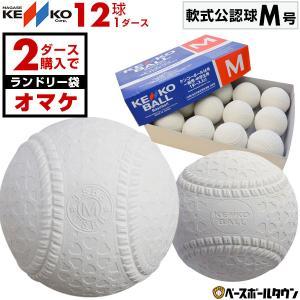 ナガセケンコー  軟式球 1ダース 軟式 M号 野球 12個 一般・中学生向け メジャー 検定球 ダース売り 新軟式球 新公認球 M球|bbtown