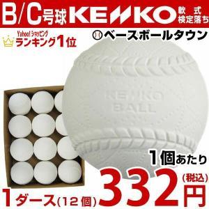 軟式 B号 C号 1球あたり332円!ナガセケンコー 軟式野球ボール ボール 練習球(スリケン) 検定落ち ダース売り|bbtown