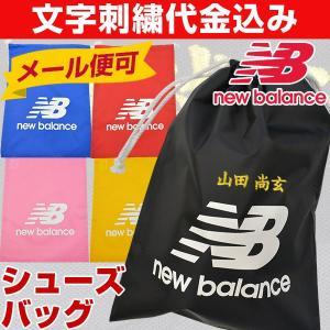 文字刺繍代金込み ニューバランス マルチ袋 シューズバッグ NB70SB 名入れ ネーム加工 メール便可|bbtown