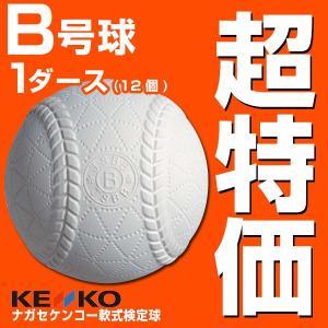 ナガセケンコー 軟式野球ボール 軟式 B号 検定球 ダース売り B球|bbtown