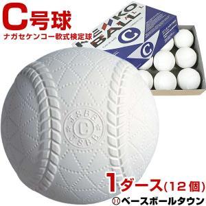 ナガセケンコー 軟式野球ボール 軟式 C号 軟式C号球 検定球 ダース売り|bbtown
