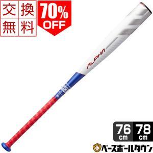 交換無料 イーストン 野球 少年軟式バット 金属 Alpha 76cm 78cm 500g 520g平均 トップミドルバランス NY20ALSB ジュニア 子供 子ども 野球用品ベースボールタウン
