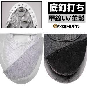 Pカバー加工 靴底釘打ち加工・甲縫い 材料費+工賃込み 樹脂底対応可 アッパー縫い付け メンズ|bbtown