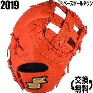 SSK ファーストミット 野球 硬式 プロエッジ 一塁手用 右投げ レディッシュオレンジ PEKF53719 2019年NEWモデル 一般 大人 高校野球|bbtown