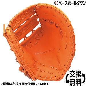 SSK ファーストミット 野球 硬式 プロエッジ 一塁手用 左投用 オレンジ PEKF53818-35-R 一般用 高校野球対応|bbtown