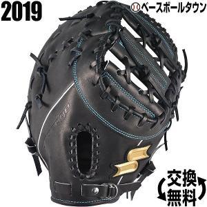 SSK ファーストミット 野球 硬式 プロエッジ 一塁手用 右投げ ブラック PEKF53819 2019年NEWモデル 一般 大人 高校野球|bbtown