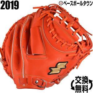 SSK キャッチャーミット 野球 硬式 プロエッジ 捕手用 右投げ レディッシュオレンジ PEKM52719 2019年NEWモデル 一般 大人 高校野球|bbtown