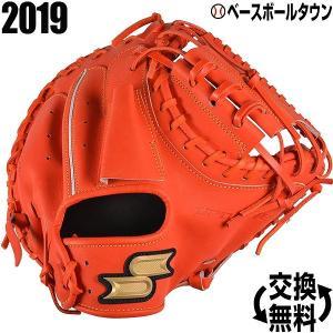 SSK キャッチャーミット 野球 硬式 プロエッジ 捕手用 右投げ レディッシュオレンジ PEKM53419 2019年NEWモデル 一般 大人 高校野球|bbtown