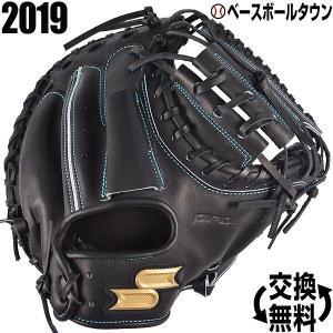 SSK キャッチャーミット 野球 硬式 プロエッジ 捕手用 右投げ ブラック PEKM53419 2019年NEWモデル 一般 大人 高校野球|bbtown