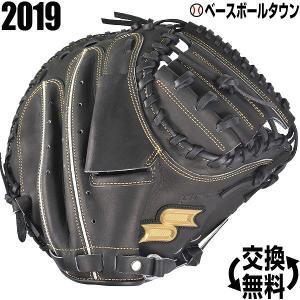 SSK キャッチャーミット 野球 軟式 プロエッジ 捕手用 右投げ ブラック PENM53419 2019年NEWモデル 一般 大人|bbtown