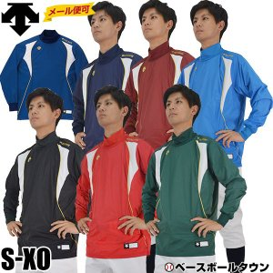 デサント ウインドシャツ 軽量 防風 ハイネック PJ-251B 野球 一般 ブレーカーシャツ メール便可|bbtown