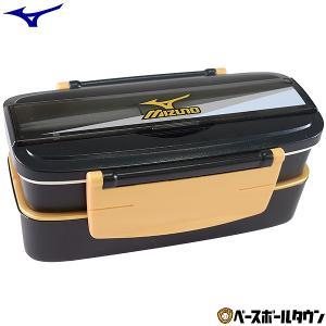 スケーター 弁当箱 ミズノ ランチボックス 2段式 つかない弁当箱 900ml 電子レンジ対応 POW5T|野球用品ベースボールタウン