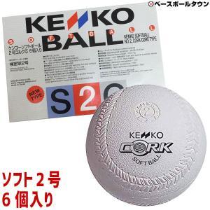 ナガセケンコー ソフトボール 2号球 (1箱-6個入り) 検定球 ゴム・コルク芯|bbtown
