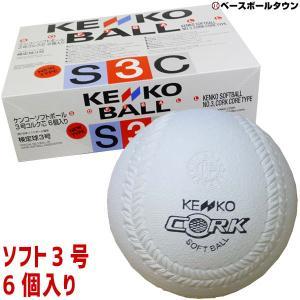 ナガセケンコー ソフトボール 3号球 (1箱-6個入り) 検定球 ゴム・コルク芯|bbtown