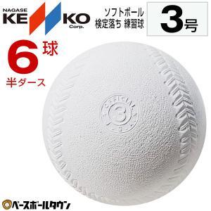 ナガセケンコー ソフトボール 3号球 (1箱-6個入り) 検定落ち ゴム・コルク芯|bbtown
