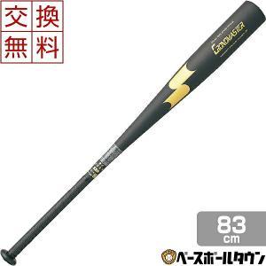 SSK バット 野球 中学硬式 金属 クロノマスターJH 83cm 820g以上 ミドルバランス SBB2003 2019年NEWモデル 中学生|bbtown