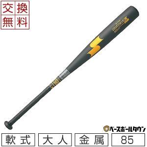 SSK バット 野球 軟式 金属 スカイビート31K RB 85cm 720g 以上 オールラウンドバランス ブラック×ゴールド SBB4000 2019 一般 大人 高校軟式野球使用可|bbtown