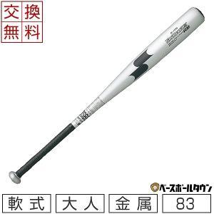 SSK バット 野球 軟式 金属 スカイビート31K RB 83cm 680g 以上 オールラウンドバランス NBシルバー×ブラック SBB4000 2019 一般 大人 高校軟式野球使用可|bbtown