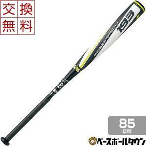 バット 野球 軟式 FRP SSK ライズアーチ 85cm 740g平均 トップバランス ブラック×ホワイト SBB4014 2019年NEWモデル|bbtown