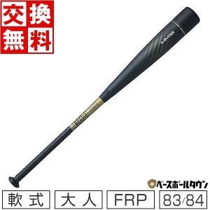 バットケースおまけ 交換無料 バット 野球 軟式 FRP SSK MM18 83cm 84cm ミドルバランス ブラック×ゴールド SBB4023MD 野球用品ベースボールタウン