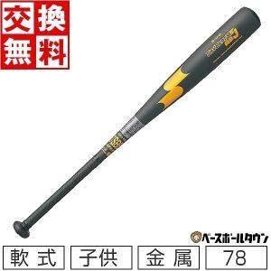 SSK バット 野球 軟式 金属 少年 スカイビート31K RB J 78cm 570g以上 トップバランス ブラック×ゴールド SBB5000 2019年NEWモデル ジュニア bbtown