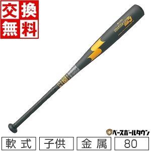 SSK バット 野球 軟式 金属 少年 スカイビート31K RB J 80cm 590g以上 トップバランス ブラック×ゴールド SBB5000 2019年NEWモデル ジュニア|bbtown