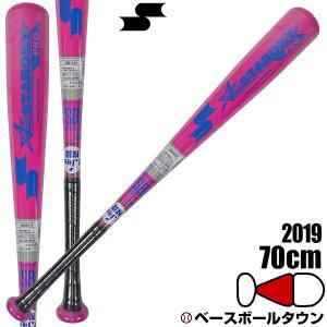 SSK バット 野球 少年軟式 金属 スタルキーPRO 坂本モデル ミドルバランス 70cm 435g平均 SBB5016  2019年NEWモデル|bbtown
