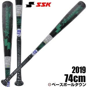 SSK バット 野球 少年軟式 金属 スタルキーPRO 坂本モデル ミドルバランス 74cm 465g平均 SBB5016  2019年NEWモデル bbtown