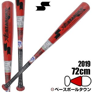 SSK バット 野球 少年軟式 金属 スタルキーPRO 菊池モデル ミドルバランス 72cm 500g平均 SBB5017  2019年NEWモデル bbtown