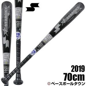 SSK バット 野球 少年軟式 金属 スタルキーPRO 菊池モデル ミドルバランス 70cm 480g平均 SBB5017  2019年NEWモデル|bbtown