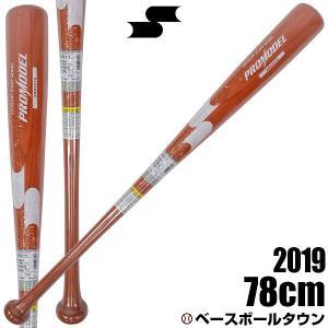 バット 野球 少年用 軟式 木製 SSK プロモデル 平田モデル 78cm 580g平均 SBB5019  2019年NEWモデル 展示会限定商品 ジュニア用|bbtown