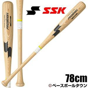 野球 バット 木製 少年用 軟式 SSK エスエスケイ プロモデル 78cm 580g平均 AN ナチュラル SBB5022 日本製|bbtown