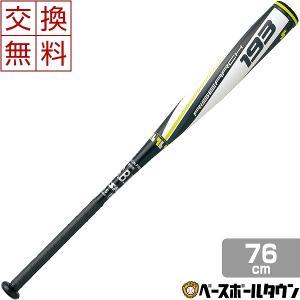バット 野球 軟式 FRP ジュニア SSK ライズアーチJ 76cm 560g平均 トップバランス ブラック×ホワイト SBB5024 2019年NEW 少年用|bbtown