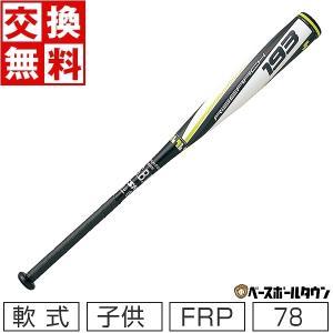 バット 野球 軟式 FRP ジュニア SSK ライズアーチJ 78cm 570g平均 トップバランス ブラック×ホワイト SBB5024 2019年NEW 少年用|bbtown