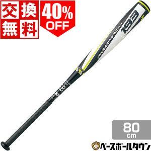 バット 野球 軟式 FRP ジュニア SSK ライズアーチJ 80cm 580g平均 トップバランス ブラック×ホワイト SBB5024 2019年NEW 少年用|bbtown