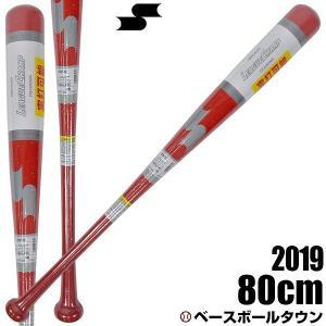 トレーニングバット 野球 ジュニア用 木製 SSK リーグチャンプTRAINING 実打可能 80cm 800g平均 SBB7003 2019年NEWカラー 少年用|bbtown