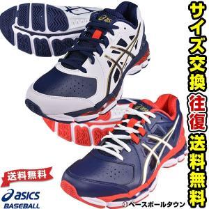 アシックス トレーニングシューズ 野球 ブライトラインCS SFT256 限定カラー トレシュー アップシューズ 靴 bbtown