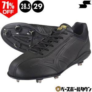 SSK スパイク 埋込金具 マキシライトY-NEO ブラック×ブラック ローカット SSF3000 野球 一般用 メンズ 男性 大人 高校野球対応|bbtown