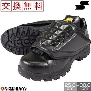 SSK 野球 主審用シューズ ブラック×ブラック 25.0〜30.0cm SSF8000 審判シューズ 球審 靴|bbtown