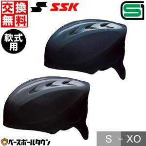 エスエスケイ SSK 軟式用キャッチャーズヘルメット ホワイト 野球 軟式用ヘルメット CH210-10 C up1006の商品画像|ナビ