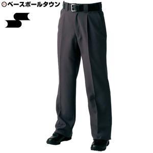 SSK 野球 審判用スラックス 3シーズン厚手タイプ チャコール UPW036-92 メール便可 審判用品 パンツ ズボン|bbtown
