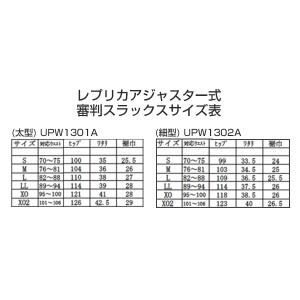 SSK 野球 審判スラックス レプリカアジャスター式(細型) UPW1302A 大人 メンズ 審判用品 パンツ ズボン|bbtown|02
