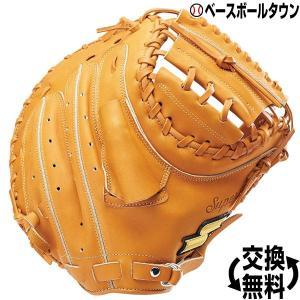 SSK キャッチャーミット 野球 軟式 一般 スーパーソフト 捕手用 右投げ SSM821 カレンダーボールおまけ|bbtown