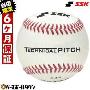 SSK テクニカルピッチ 投球測定トレーニングボール ピッチング TP001|bbtown