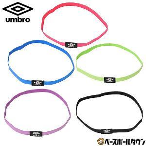 UMBRO(アンブロ) ヘアバンド UJS7807 サッカー