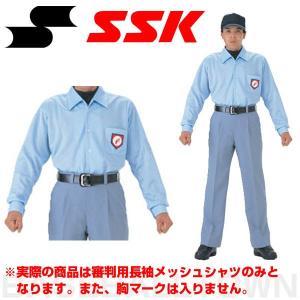 SSK 野球 審判用長袖メッシュシャツ 審判用品 大人 メンズ|bbtown
