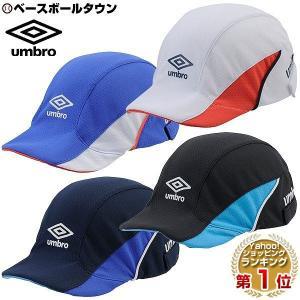 アンブロ Jr.フットボールプラクティスキャップ 熱線遮藪クーリング UVカット UUDNJC03 UMBRO 2019 帽子 ジュニア|bbtown