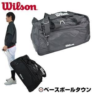 ウイルソン バッグ 野球 キャスターバッグ WTA9032 部活 試合 遠征|bbtown